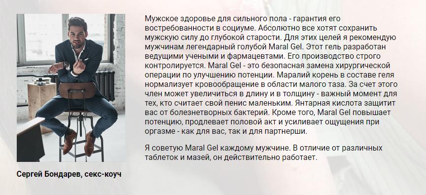 Maral Gel отзывы специалистов