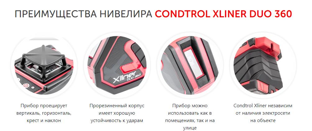 Condtrol Xliner DUO 360 отзывы специалистов