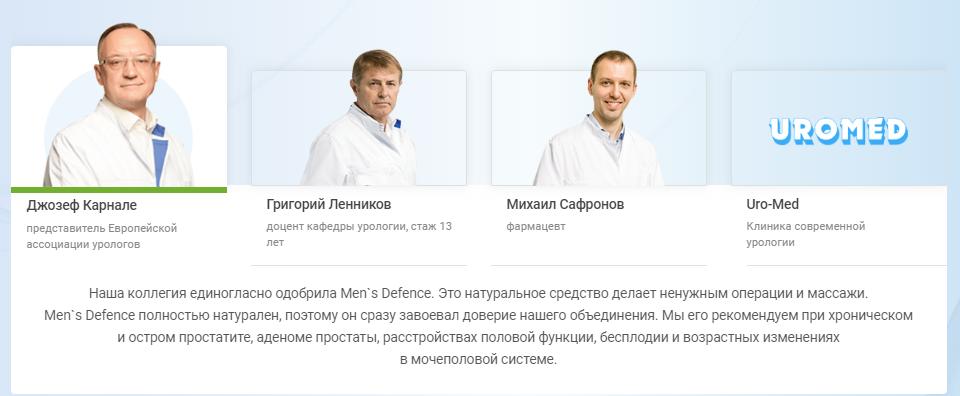 Men's Defence отзывы специалистов