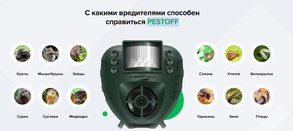 PestOff отзывы специалистов