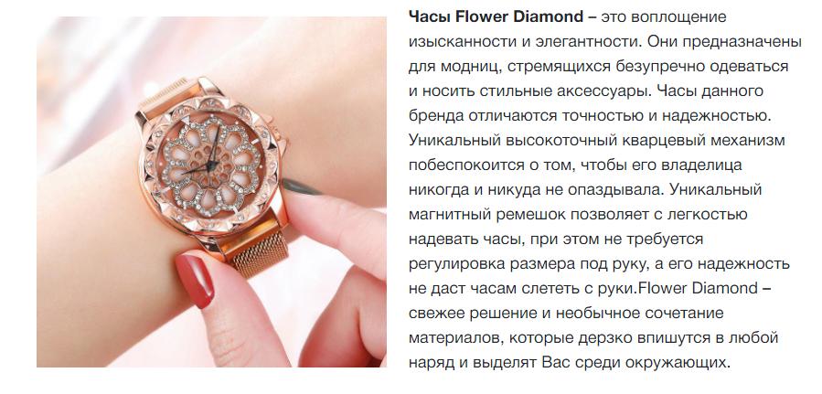 Flower Diamond отзывы специалистов