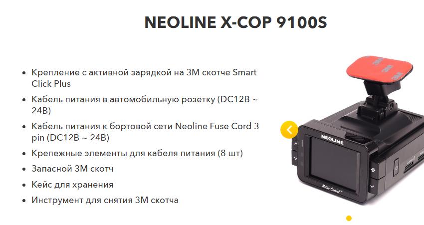 Neoline X-COP 9100S отзывы специалистов 1