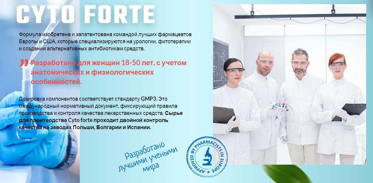 Cytoforte отзывы специалистов 1