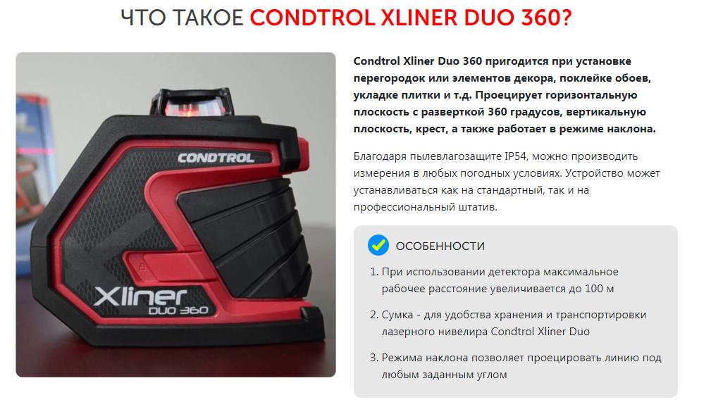 Condtrol Xliner DUO 360 отзывы специалистов 1