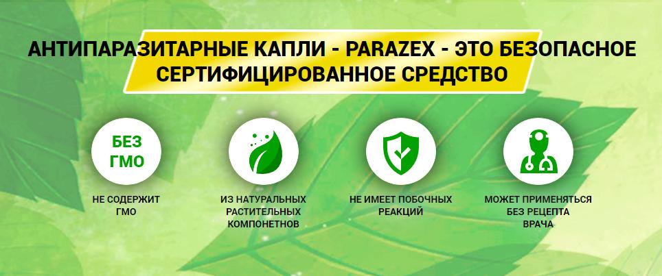 Антипаразитарные капли Parazex в Комсомольске-на-Амуре