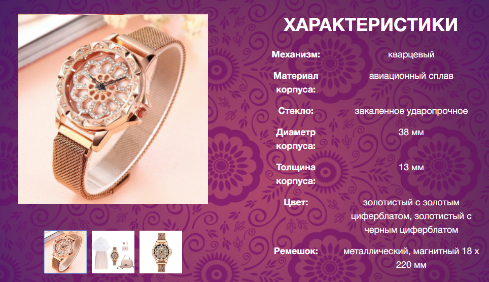 Flower Diamond отзывы специалистов 1