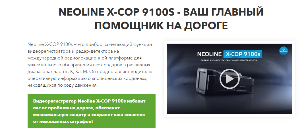 Neoline X-COP 9100S отзывы специалистов 2