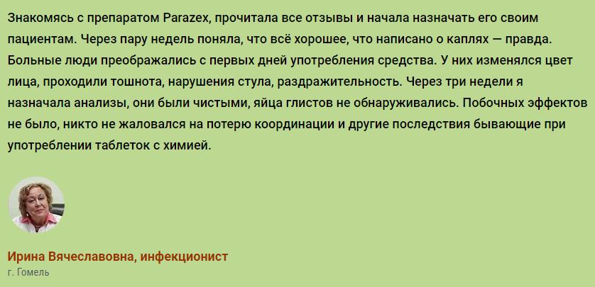Parazex отзывы специалистов 2