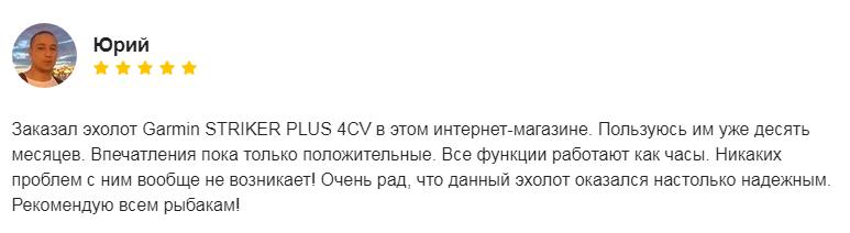 РЕАЛЬНЫЕ ОТЗЫВЫ О «Garmin Striker Plus 4CV»