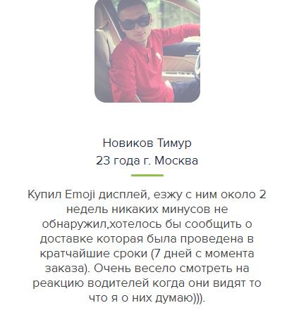 РЕАЛЬНЫЕ ОТЗЫВЫ О «Emoji дисплее»3