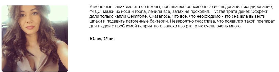 РЕАЛЬНЫЕ ОТЗЫВЫ О «Gelmiforte»