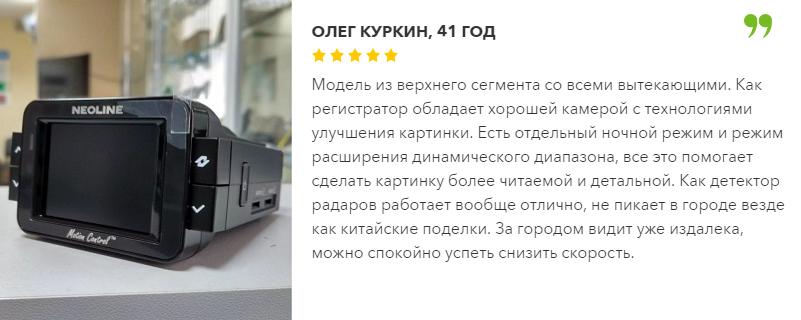РЕАЛЬНЫЕ ОТЗЫВЫ О «Neoline X-COP 9100S»
