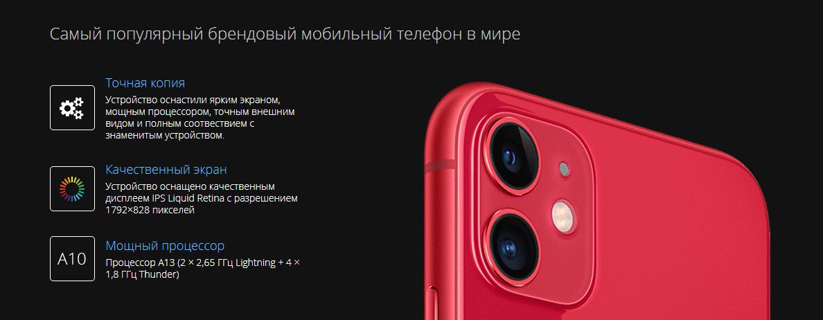 Копия iPhone 11 отзывы специалистов