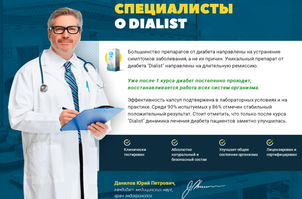 DIALIST натуральное от диабета в Лисичанске
