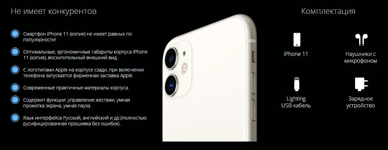 Копия iPhone 11 отзывы специалистов 2