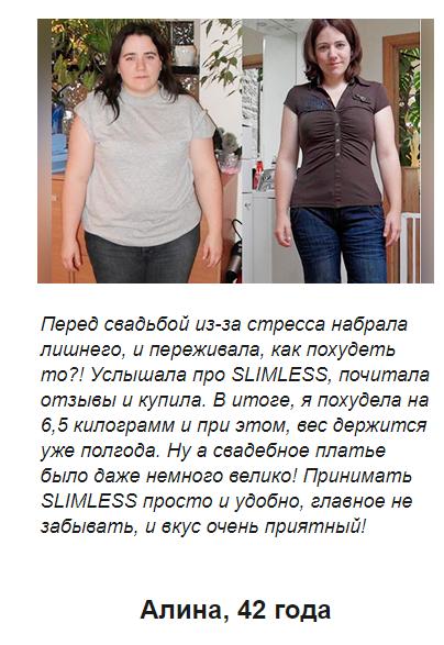 РЕАЛЬНЫЕ ОТЗЫВЫ О «Slimless»