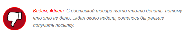 ОТРИЦАТЕЛЬНЫЕ ОТЗЫВЫ О «Mikodin»2