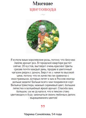 гибридные королевские розы отзывы специалистов2