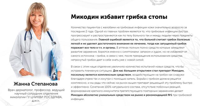Mikodin отзывы специалистов