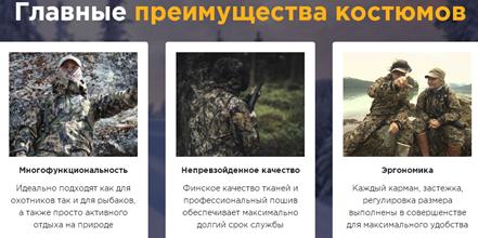Отзывы специалистов о зимнем костюме для охоты и рыбалки3