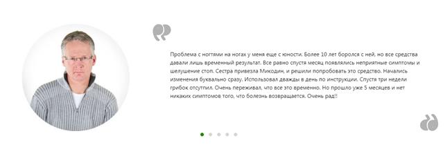 РЕАЛЬНЫЕ ОТЗЫВЫ О «Mikodin»3