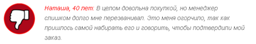 Отрицательные отзывы об «AimanFun»3