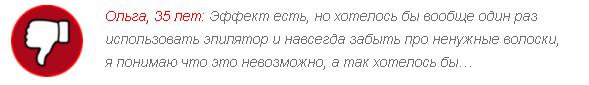 Отрицательные отзывы об «AimanFun»