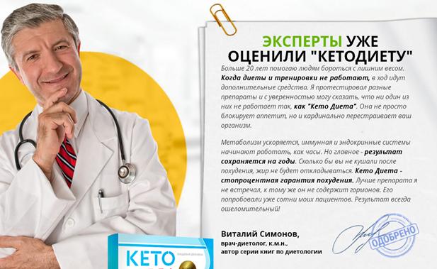 Кето-Диета отзывы специалистов