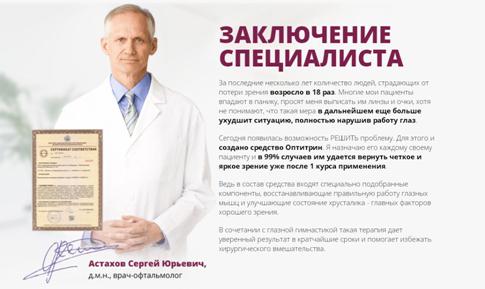 Отзывы специалистов (врачей) об Оптитрин