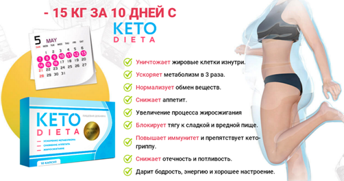 Кето-Диета отзывы специалистов3