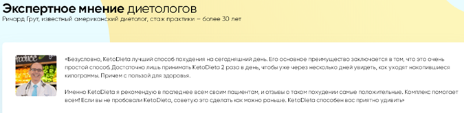Кето-Диета отзывы специалистов2