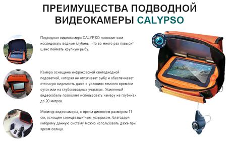 Отзывы специалистов о Calypso UVS 03 3