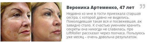Реальные отзывы о «LiftRoller»3