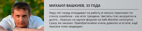 Реальные отзывы о «SafeBlanket»3