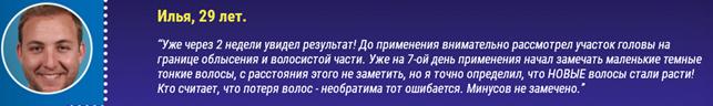 Реальные отзывы о «MaxMane»3