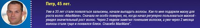 Реальные отзывы о «MaxMane»2