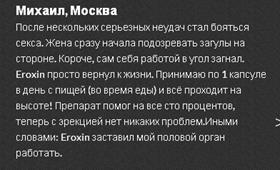 Реальные отзывы об «Eroxin»2
