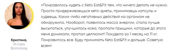 РЕАЛЬНЫЕ ОТЗЫВЫ О «Keto Eat&Fit»