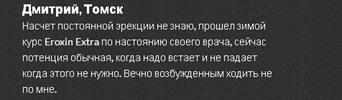 Реальные отзывы об «Eroxin»