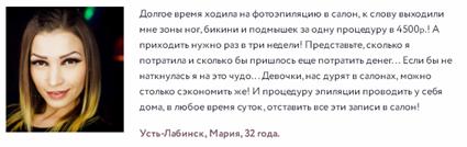 Реальные отзывы об «AimanFun»3