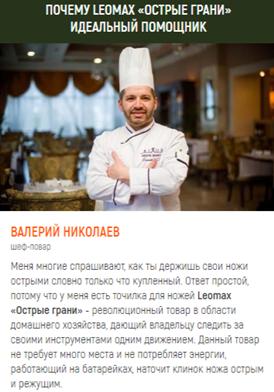Острая Грань отзывы специалистов3