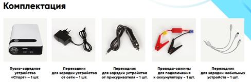 Отзывы специалистов о пуско зарядном устройстве Старт3