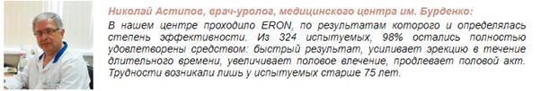 Отзывы специалистов (врачей) о Eron 3