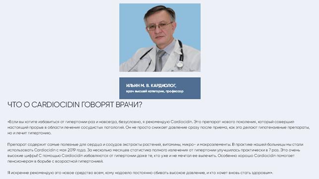 Отзывы специалистов (врачей) о Cardiocidin2