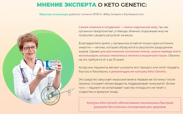 Отзывы специалистов о KetoGenetic2