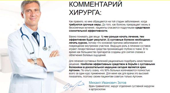 Отзывы специалистов (врачей) об Артонин 2