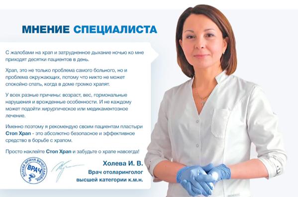 Отзывы специалистов (врачей) о Стопхрап