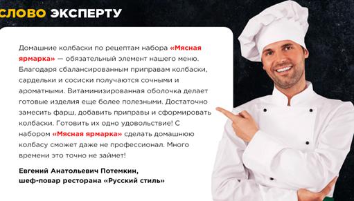 Отзывы специалистов о Домашних колбасках