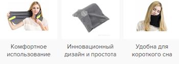 Travel Pillow отзывы специалистов 3