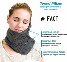 Travel Pillow отзывы специалистов